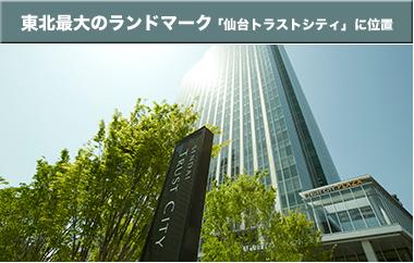 仙台の貸会議室 トラストシティ...